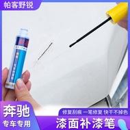 賓士新E級補漆筆E200L E300L C級C200L GLC260改裝表面劃痕修復筆