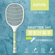 【KINYO】超大網面 分離式充電手電筒電蚊拍(CM-3320)