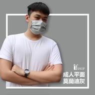 【GRANDE 格安德】醫用口罩50入 雙鋼印彩色口罩 台灣製造 MIT(平面成人口罩 莫蘭迪灰)