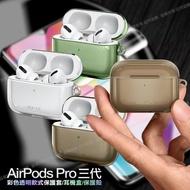 【USAMS】for AirPods Pro 三代 矽膠透明保護套 耳機盒保護殼