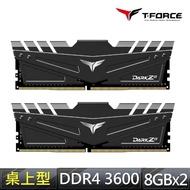 【Team 十銓】T-FORCE DARK Zα DDR4-3600 16GBˍ8Gx2 CL18 AMD專用 桌上型超頻記憶體