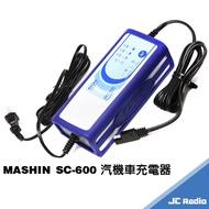 2018新鮮貨 台灣製造 汽車 機車用 麻新充電器 MASHIN SC-600 SC600 附哈雷機車充電線
