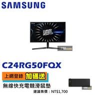 """【一統電競】三星 SAMSUNG 24"""" 曲面電競電腦螢幕 C24RG50FQC"""