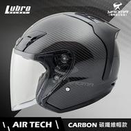 贈鏡片 LUBRO安全帽 AIR TECH CARBON FIBER 碳纖維帽 AIRTECH 3/4罩 耀瑪騎士機車