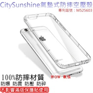 Apple iPhone  5/5s/5c/SE 【CitySUNShine專利高透空壓殼】防震防摔空壓保護軟殼 防摔殼