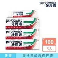 【牙周適】熱銷NO.1-牙齦護理牙膏(經典原味100g*3入)