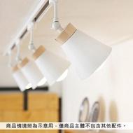【璞澤家居】北歐風 白色 軌道燈罩 展示燈 LED可用(180°自由調節角度)