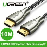 綠聯 10M HDMI傳輸線 Carbon fiber Zinc alloy版 發燒級