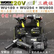 ✫威克莊✫WORX 三機 WU189+WU808+WU294 附工具袋*2 威克士 公司貨 無刷砂輪機