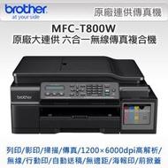 《Kingman 塑材館》Brother MFC-T800W 原廠大連供 六合一無線傳真複合機/標籤列印機/印表機/條碼機/日期印字機/吊牌機/條碼機/貼紙機