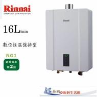 政府節能補助機種-林內牌-RUA-C-1600WF-原廠16公升數位恆溫強制排型熱水器