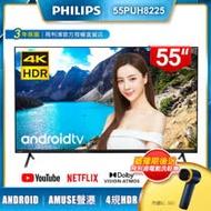 【PHILIPS飛浦】55吋4K Android聯網液晶顯示器+視訊盒55PUH8225★送基本安裝★
