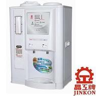 『JINKON』☆晶工牌10.5公升光控溫熱全自動開飲機 JD-3706