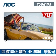 【美國AOC】70吋4K HDR聯網液晶顯示器+視訊盒70U6195 贈基本安裝