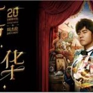 Jay Chou Ticket
