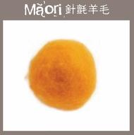 【天竺鼠車車羊毛氈材料】義大利托斯卡尼-Maori針氈羊毛DMR501蛋黃