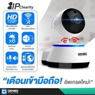 ❤❤NEW!!❤❤กล้องวงจรปิด DENGO IP Clearity  กล้องรักษาความปลอดภัยดูได้ทุกที่ผ่านมือถือ ตรวจจับทุกความเคลื่อนไหว เตือนทันใจ เข้ามือถือทันที ใครยังไม่ลอง ถือว่าพลาดมาก !!