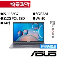 ASUS 華碩 X415EA-0071G1135G7 i5 14吋 筆電