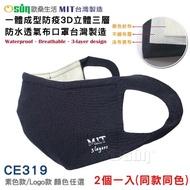 【Osun】一體成型防疫3D立體三層防水透氣布口罩台灣製造-2個一入(顏色任選/CE319)