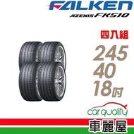 【FALKEN 飛隼】AZENIS FK510 濕地操控輪胎_四入組_245/40/18(FK510)