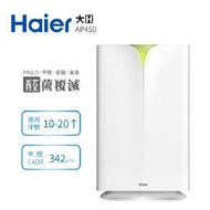 【Haier 海爾】醛效抗敏 大H 空氣清淨機 AP450 七重淨化抗PM2.5 / 除甲醛