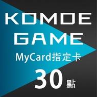 [九折] MyCard-KOMOE指定卡30點