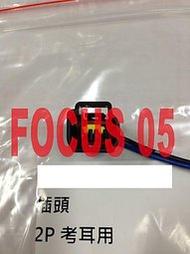 福特 FOCUS 05 ESCAPE 3.0 (2P) 高壓線圈插頭 點火線圈插頭 考耳插頭 考爾插頭 歡迎詢問