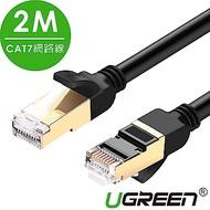 綠聯  CAT7網路線 STP版 黑色 2M