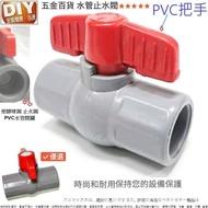 【Ainmax 艾買氏】南亞4分 PVC閥接頭 水管止水閥(防止水流逆流與外漏)