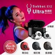 【富佳泰代理】Sabbat魔宴 E12 Ultra 真無線藍芽5.0耳機