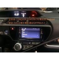 征服 CONQUER TOYOTA 7吋電容屏 Android  安卓 DVD主機手機互連WISH PRIUS C