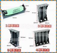 [鋰鐵鋰] 18650 26650 14500 3號電池盒 電池座 大電流彈片接點 ABS材質 送串並聯焊片 電池標籤