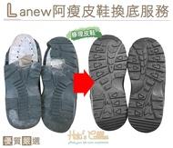 【○糊塗鞋匠○ 優質鞋材】T02 Lanew 阿瘦皮鞋換底服務 麥坎納 Timberland 雷根鞋 修鞋 免運