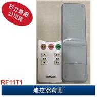 【變頻頂級冷暖氣專用】 HITACHI 日立 原廠 變頻冷暖冷氣專用遙控器 RF11T1