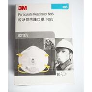 【威威五金】促銷 公司貨 3M 8210V N95 成人用帶閥式碗型口罩 氣閥式 工業用碗狀口罩 拋棄式防塵口罩 10片
