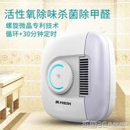 廁所淨化器 衛生間除臭器凈美仕空氣凈化器煙廁所寵物除味甲醛臭氧消毒機家用 110V