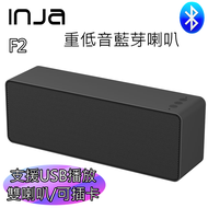 F2 重低音藍牙喇叭 AUX外接音源 隨身碟/TF卡播放 支援隨身碟錄音筆 藍芽無線播放 手機免持聽筒 雙喇叭