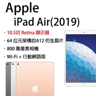 Apple iPad Air LTE 256GB 10.5吋 平板電腦(2019版)