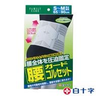 【白十字】固定指壓板腰錐護帶 男女兼用 醫療用束帶(未滅菌)S-M