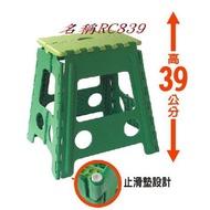 【蝦咪攏賣】RC839 聯府 KEYWAY 大百合止滑摺合椅(39cm) 摺疊椅 折疊椅 海灘椅 板凳 收納椅