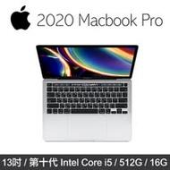 【贈六合一HUB】2020 Apple MacBook Pro 13吋 2.0GHz第10代i5/16G/512G 筆記型電腦(MWP72TA/A)銀色