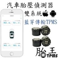 【開發票】胎王-藍芽 汽車用胎壓偵測器(安卓 蘋果雙系統) TKS-4