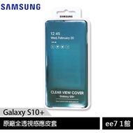 SAMSUNG Galaxy S10+ 原廠全透視感應皮套~售完為止  [ee7-1]
