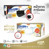 BIKEN Mask Super Black สีดำ ไส้กรองคาร์บอนและ BIKEN LIMITED EDITION สีขาว Made in Japan ของแท้ 100-