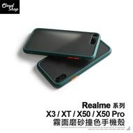 realme 霧面磨砂撞色手機殼 realme X3 XT Realme X50 Pro 保護殼 防摔殼 保護套