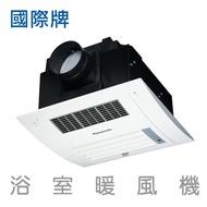 【國際Panasonic 】浴室暖風機 FV-30BU2R(110V)FV-30BU2W(220V)