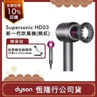 【送收納鐵架】新一代Dyson Supersonic吹風機 HD03(桃紅色)