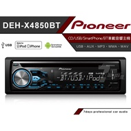 先鋒 Pioneer DEH-X4850BT CD/MP3/USB/AUX/iPhone 藍芽主機
