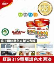 【漆太郎】虹牌319調色水泥漆 風情萬種千色擇選擇 1G(加侖) /10L(公升)