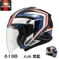 ~任我行騎士部品~送電鍍片 ZEUS 瑞獅 安全帽 ZS-613B 613B 3/4罩 內藏墨鏡 #AJ6黑藍
